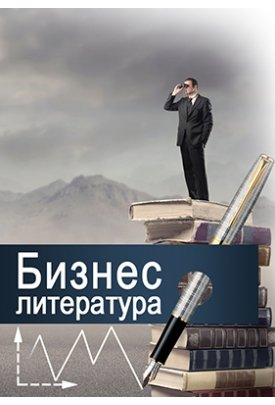 Категория Бизнес литературы
